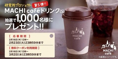 machicafe_001