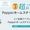 パーソナルロボットPepperが1年間ホームステイ|とく放題Pepperホームステイキャンペーン