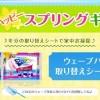取り換えシート【1年分!】が当たる!ウェーブ スプリングクリーニングキャンペーン