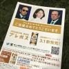 【当選報告】プレボス<ザ・ラテ>キャンペーン&懸賞情報