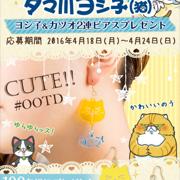 【LINE懸賞】タマ川ヨシ子グッズ第30弾 ヨシ子&カツオ2連ピアスプレゼント|DHC