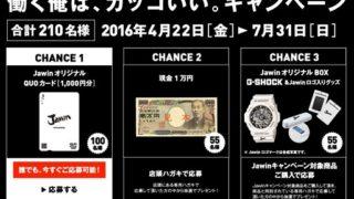 クオカード1,000円分が当たる!働く俺は、カッコいい。キャンペーン|自重堂