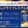 【5,000名当選】アサヒ ドライプレミアム豊醸 最大級プレミアム!実感キャンペーン