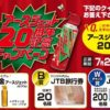 【はがき・オープン懸賞】純金アースジェットが当たる!アースジェット20周年記念キャンペーン