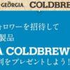 追記あり【先着2万名】ジョージア「COLDBREW」先行体験セットをTwitterのフォロワーさんに送ろう