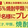 【1,000名に当たる】梅酒がつくれる!抽選で35%焼酎甲類(広口瓶入り)プレゼント