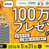 【現金100万円】まさか!の100円×1万枚で!100万円プレゼントキャンペーン