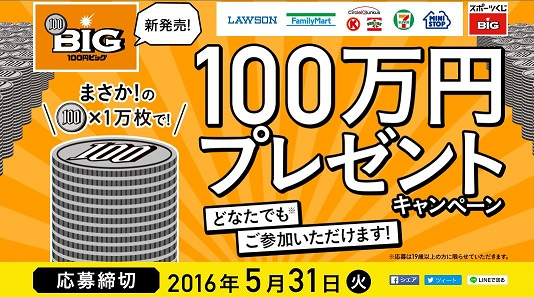 100円BIG 100万円プレゼントキャンペーン