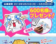 【LINE懸賞】タマ川ヨシ子グッズ 第31弾 オリジナルマウスパッドプレゼント