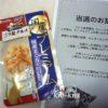【当選報告】キャットフード銀のスプーン国産プレミアム&グンゼYG当選メール
