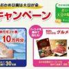 【はがき懸賞】おかめ豆腐 おいしい大豆の味がするキャンペーン オープン&クローズド