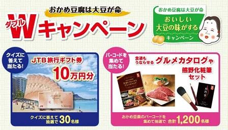 おかめ豆腐Wキャンペーン