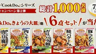 【大量当選】人気の「CookDo」シリーズが当たるキャンペーン第二弾
