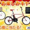 電動アシスト自転車が当たる!パナソニック何が当たるか!?お楽しみキャンペーン
