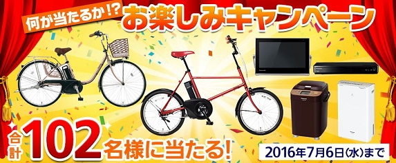 電動アシスト自転車プレゼント