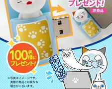 【LINE懸賞】DHC タマ川ヨシ子グッズ第32弾 USBメモリプレゼント