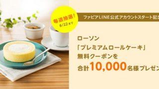 【1万名当選】ローソン プレミアムロールケーキ無料クーポンプレゼント ファビアLINE公式アカウントスタート記念