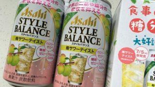 【当選報告】アサヒ スタイルバランス梅サワーテイストモニター