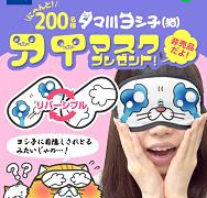 【LINE懸賞】DHC タマ川ヨシ子グッズ 第33弾 アイマスクプレゼント