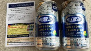 【当選報告】ウィルキンソンRTDジントニック+レモンライム