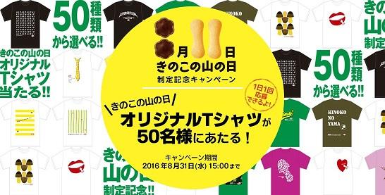 きのこの山オリジナルTシャツプレゼント