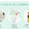 【500名当選】キレイになろうキャンペーン キレイ応援製品が3回届く