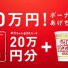 【総額200万円】ギガちゃんボーナスあげちゃう♪キャンペーン クオカード20万円分+カップヌードル100食分当たる