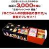【3,000名当選】懐石 ねこちゃんお食事詰め合わせ キャットフード無料プレゼント