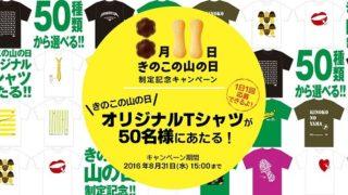 【毎日応募】8月11日きのこの山の日制定記念キャンペーン オリジナルTシャツが当たる!