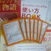 【先着1,000名】100円→無料!マナラ ホットクレンジングゲル モニター募集