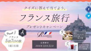 おやつカンパニー フランス旅行プレゼントキャンペーン ディナー券、ル・クルーゼも当たる