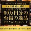 【6ヶ月連続お届け!】60万円分の至福の逸品が当たる!キャンペーン|ブラックニッカ
