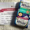 【当選報告】花王ホワイト 3個パック ブログモニター