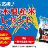 【クローズド懸賞】岩塚製菓 熊本県産米プレゼントキャンペーン 無洗米5キロ当たる