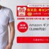 【第2弾】B.V.Dリレーキャンペーン 今回はAmazonギフト券3,000円分が100名!
