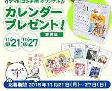【LINE懸賞】タマ川ヨシ子グッズ 第37弾 オリジナルカレンダープレゼント!