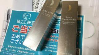 【当選報告】リソウ リペアジェル&エッセンス 商品モニター