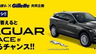 【車懸賞】マツモトキヨシ×ジレット共同企画キャンペーン クイズに答えるとジャガーが当たるチャンス!