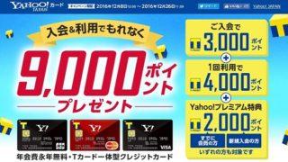 【もれなく9,000円分のTポイント貰える!】Yahoo!JAYANカードで得してください~