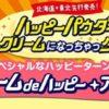【100名当選】非売品ぜーんぶハートのハッピーターンが当たる クリームdeハッピーアンケート