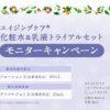 【200名モニター募集】カネボウ フリープラス エイジングケア化粧水&乳液モニターキャンペーン