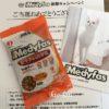 【当選報告&応募情報】メディファス キャットフード体験キャンペーン