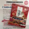 【当選報告】jpスタイル和の究み キャットフード新商品サンプル