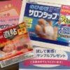 【当選報告】久光製薬のびのびサロンシップと直貼り 試して実感!サンプルキャンペーン