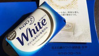【当選&当選メール】花王石鹸ホワイト&スロギーのブラ!
