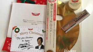 【当選報告】ドクターシーラボさんと石田ご夫妻からクリスマスプレゼント