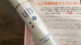 【当選報告】リッツ シェイプモイスト ローション 化粧水のモニターです
