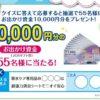 お出かけ資金1万円が55名に当たる!ポイズでGOキャンペーン|クレシア