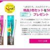 【500名当選】ミア アイブロウペンシル 現品3色セットプレゼント