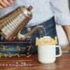 【総計10,050名】キーコーヒー 世界のコーヒーカッププレゼントキャンペーン Wチャンス:ドリップコーヒー
